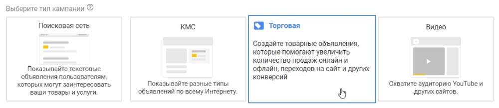 Тип компании в Google Shopping для интернет-магазина