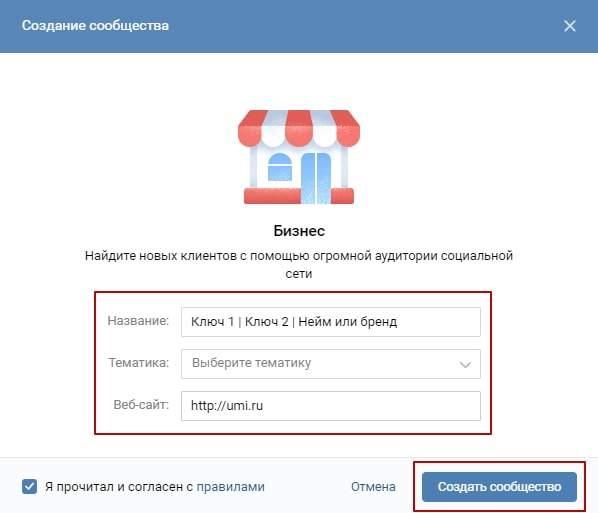 4493e7f5d39f824 Как создать и настроить бизнес-страницу ВК - 1C-UMI
