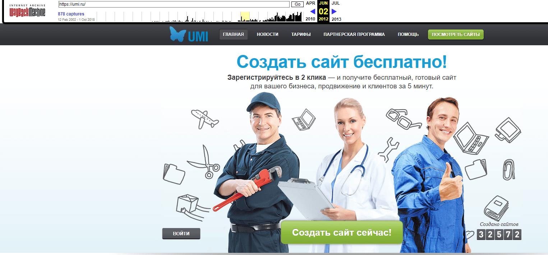 Вид сайта в прошлом через WebArchive