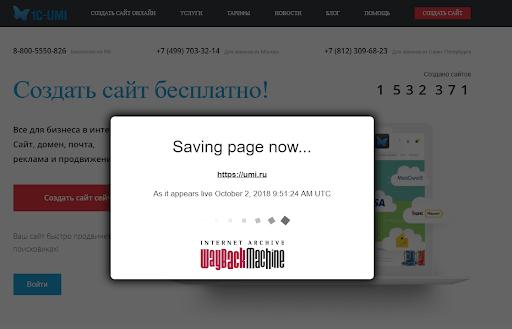 Сохранение страниц сайта в WebArchive