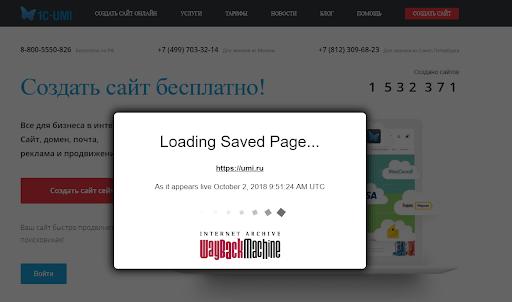 Загрузка сайта в WebArchive