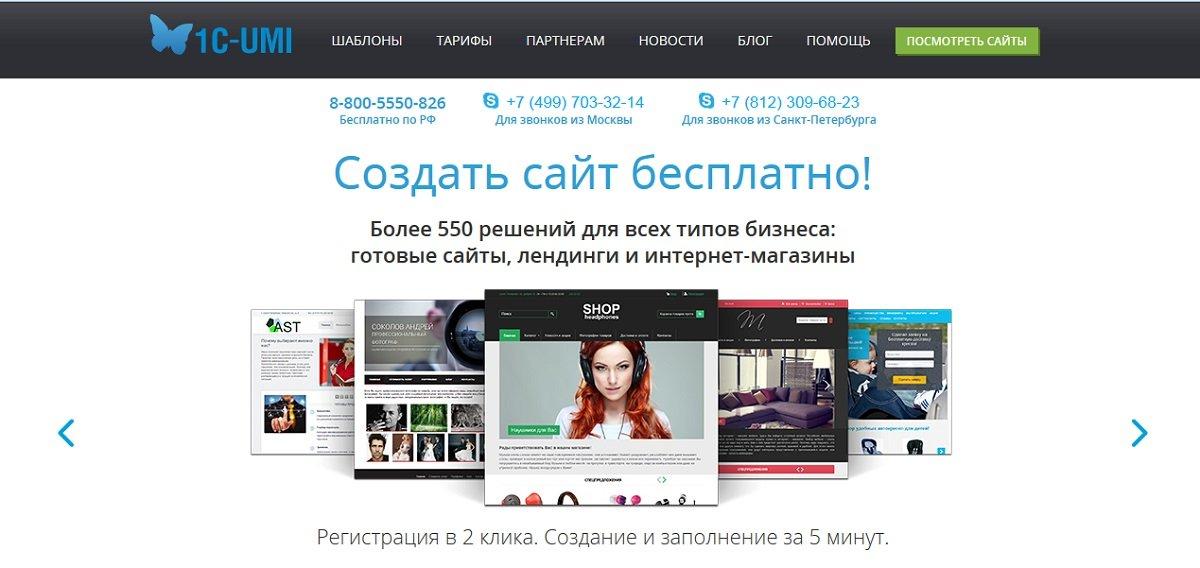создание сайта через сайт