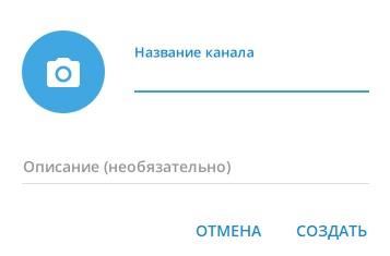 Указание описания канала в Телеграм с компьютера