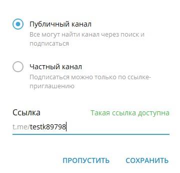 Выбор ссылки канала в Телеграм с компьютера