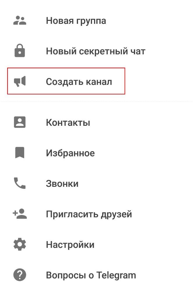 Создание канала в Телеграм с телефона