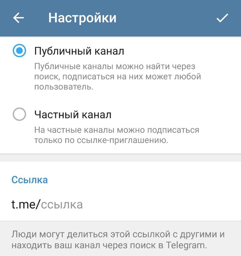 Выбор ссылки канала в Телеграм с телефона