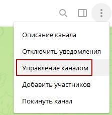 Управление каналом Телеграм