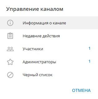 Окно настроек канала в Телеграм