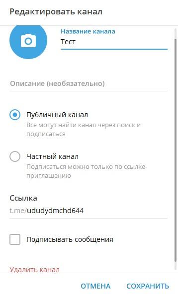 Информация о канале в Телеграм