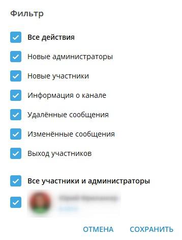 Настройка фильтра канала в Телеграм