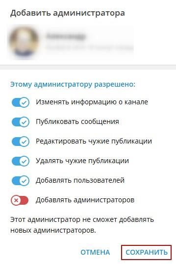Доступ нового администратора канала в Телеграм