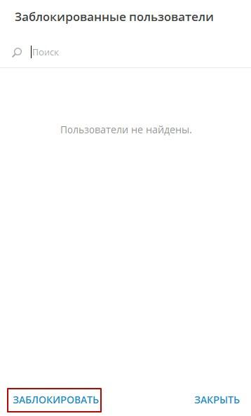 Заблокированные пользователи канала Телеграм