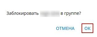 Как подтвердить блокировку участника канала в Телеграм