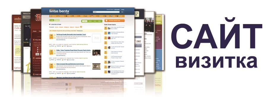 Сайт визитка: преимущества для бизнеса