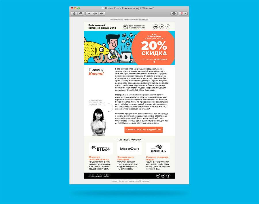 Компоненты дизайна email-рассылок. Часть 2