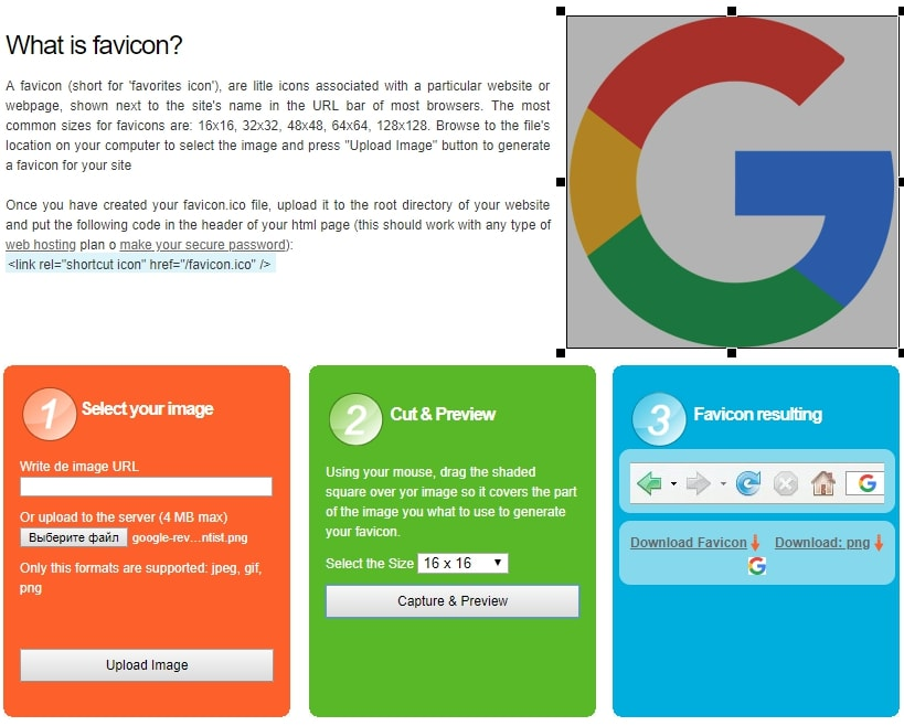 Favicon  - иконки для сайта функционал Genfavicon