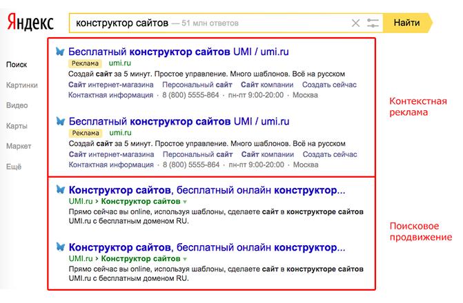 реклама в интернете москва бесплатно