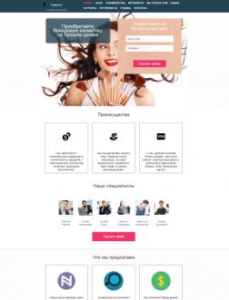 Как создать свой сайт косметики