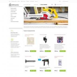 Адаптивный интернет-магазин инструментов и стройматериалов