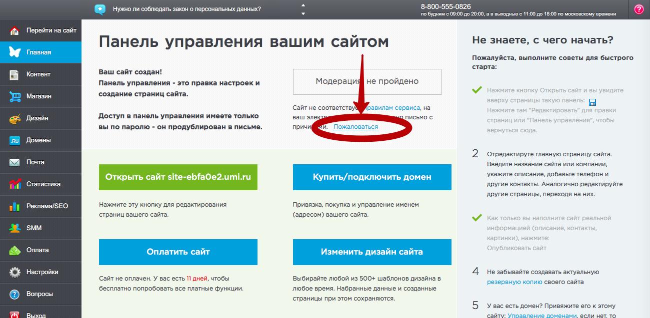 Модерация сайта