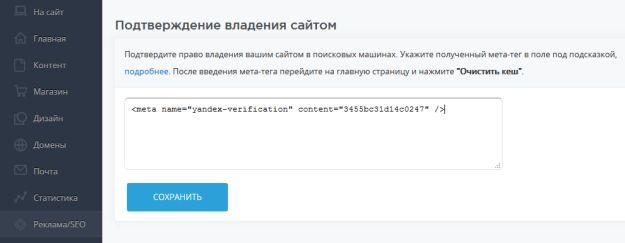 Создание почты яндекс на своем сайте добавить статью ссылкой на сайт